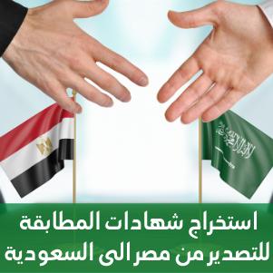 شهادة المطابقة من مصر للتصدير الى السعودية
